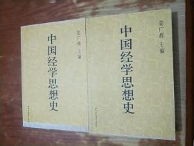 中国经学思想史 第1、2卷
