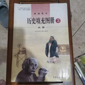 普通高中历史填充图册必修3