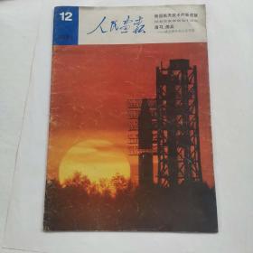 人民画报(1981年第12期)