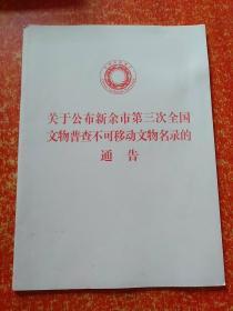 关于公布新余市第三次全国文物普查不可移动文物名录的通告【内含:新余市不可移动文物名录】