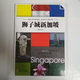 狮子城新加坡
