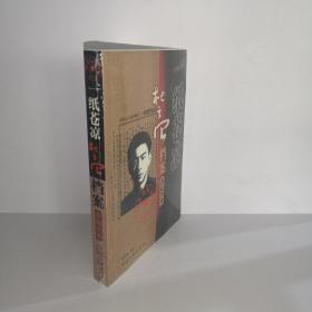 一纸苍凉:《杜高档案》原始文本(按需印刷本)