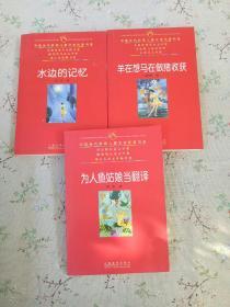 中国当代获奖儿童文学作家书系:【为人鱼姑娘当翻译】【羊在想马在做猪收获】【水边的记忆】三册合售