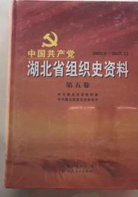 中国共产党湖北省组织史资料【精】第五卷(2002.6-2007.12)