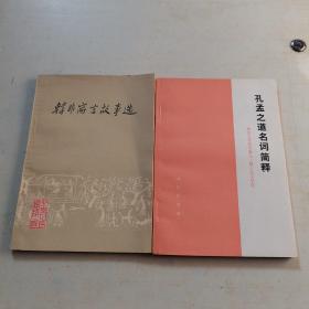 孔孟之道名词简释 韩非寓言故事选  2本合售