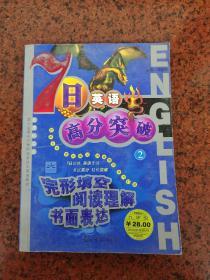 七日英语高分突破高1(3)