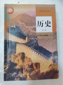 普通高中教科书 历史.必修中外历史纲要(上)