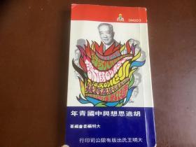 胡适与中国青年
