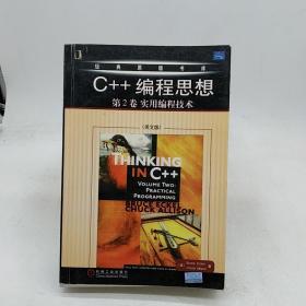 C++编程思想[第2卷]实用编程技术