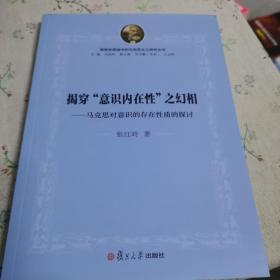 """思想史视域中的马克思主义研究系列丛书·揭穿""""意识内在性""""之幻相:马克思对意识的存在性质的探讨"""