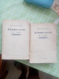 鸳鸯蝴蝶派研究资料(全二册)