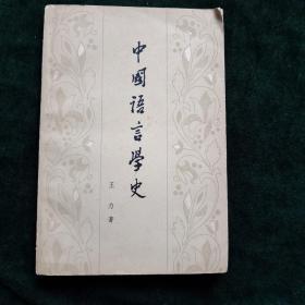 中国语言学史