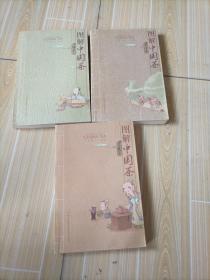 图解中国茶,全三册,前页书口有绝藏印迹。