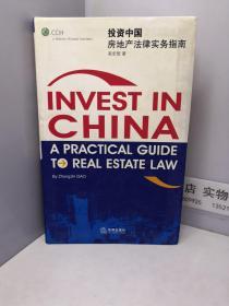 投资中国:房地产法律实务指南