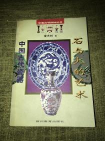 石与火的艺术—中国古代瓷器