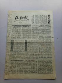 石钢报1989年11月1日共4版