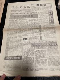 工人文化报 创刊号 1991年,泸州市劳动人民文化宫