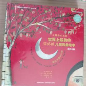 儿童音乐之旅:世界上最美的猴面包树+八音盒+伊甸园+雪姑娘儿童歌曲绘本+连环画出版社的世界上最美的儿童歌曲绘本 五册合售