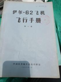 伊尔-62飞机飞行手册 第一册