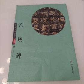 华夏万卷·历代传世碑帖精粹彩色本01:乙瑛碑