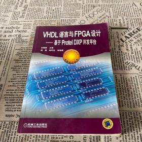 VHDL语言与FPGA设计:基于Protel DXP开发平台