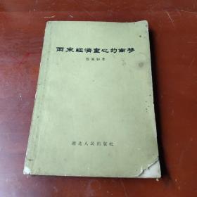 两宋经济重心的南移(1957年1版1印)