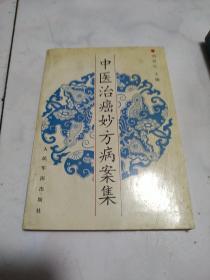 中医治癌妙方病案集       正版