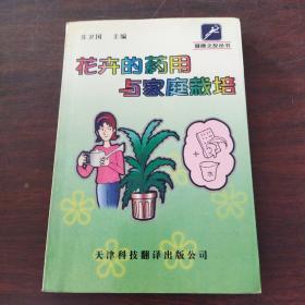 花卉的药用与家庭栽培