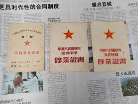 中国人民解放军第十六步兵学校第一期学员修业证书 中国人民解放军文化学习修业证书 中国人民解放军速成中学修业证书