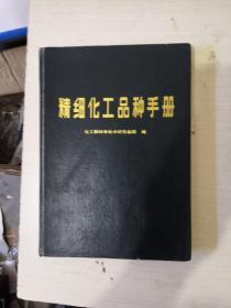 精细化工品种手册