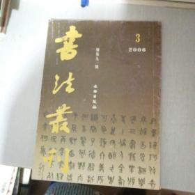 书法丛刊2006年3
