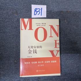 无处安放的金钱:福布斯专栏文集