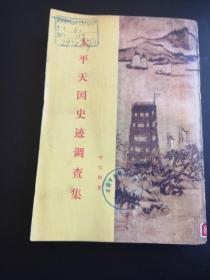 太平天国史迹调查集(馆藏书)