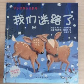 学乐经典童书系列:我们迷路了 精装本