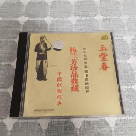 梅兰芳珍品典藏玉堂春CD,碟片九五品,有戏词页