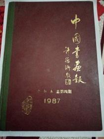 中国书画报 1987年  合订本  第二期  总第四册 精装本