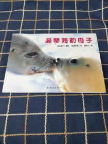 蒲蒲兰绘本馆·亲子摄影绘本:竖琴海豹母子