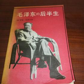 毛泽东的后半生