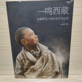 一鸣西藏 油画家范一鸣的艺术与生活