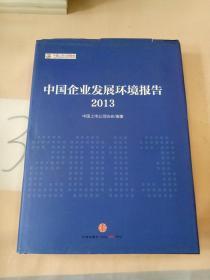 中国企业发展环境报告(2013)