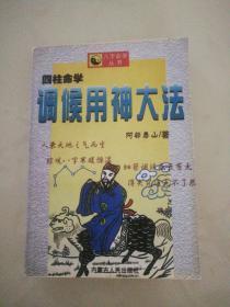 四柱命学:调候用神大法(印量6千册)