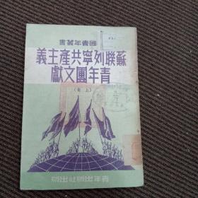 苏联列宁共产主义青年团文献(上集)