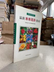 最新木本花卉指南——期待花香鸟语生活的实现,首先必须了解植物的习性是否能够和自己的环境相吻合,哪些方能真正拥有一座缤纷美丽的人间乐土。终年叶色常绿的花木是最普遍种植的木本植物之一,如茶花、杜鹃、扶桑、茉莉、栀子、含笑、月橘、树兰和桂花等。如何修剪、造型,以及使花开得既多又好,一直是管理上的重点。