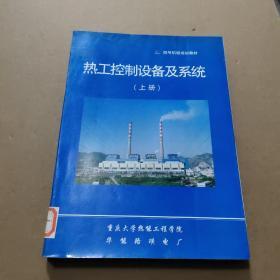 热工控制设备及系统(上册)