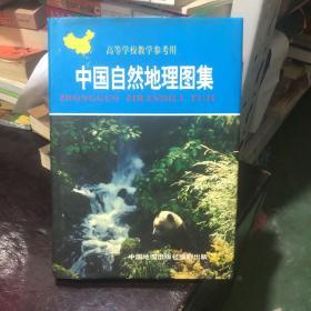 高等学校教学参考用:中国自然地理图集(第二版】