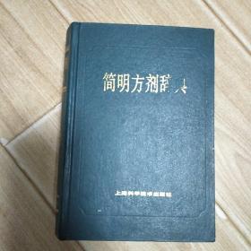 简明方剂辞典