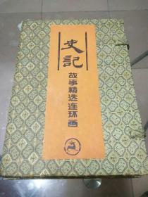 史记 故事精选连环画(1-4册全)带函套