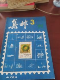 集邮1991. 3