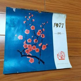 1977年挂历。沈阳军区计划生育领导小组办公室制作。奖励在计划生育工作中有突出成绩的单位和个人。