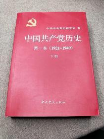中国共产党历史 第一卷下